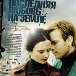 Смотреть лучшее шведское кино онлайн