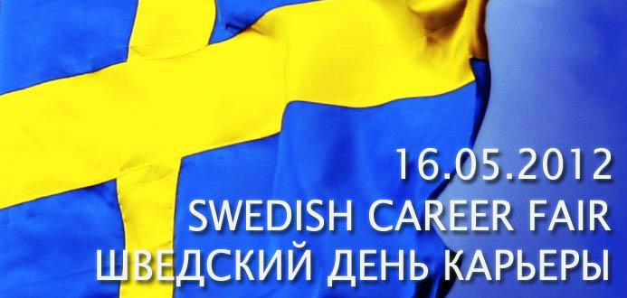 Шведский день карьеры