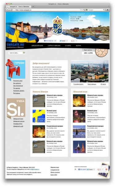 Скриншот сайта swegate.ru